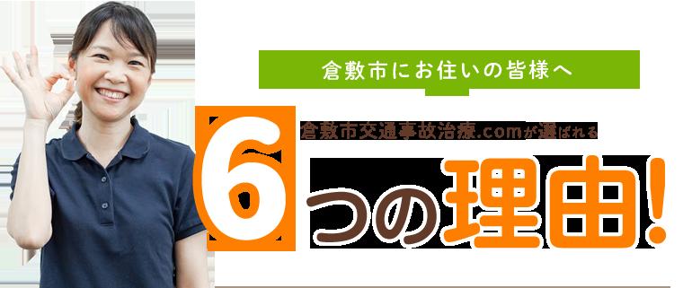倉敷市交通事故治療.comの施術が選ばれる6つの理由